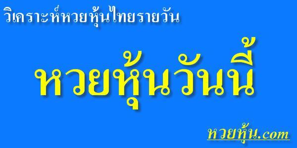 หวยหุ้นไทยวันนี้