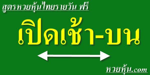 สูตรหวยหุ้นไทยเปิดเช้า-บน