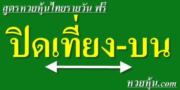 สูตรหวยหุ้นไทยปิดเที่ยง-บน
