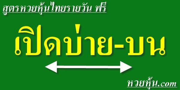 สูตรหวยหุ้นไทยเปิดบ่าย-บน